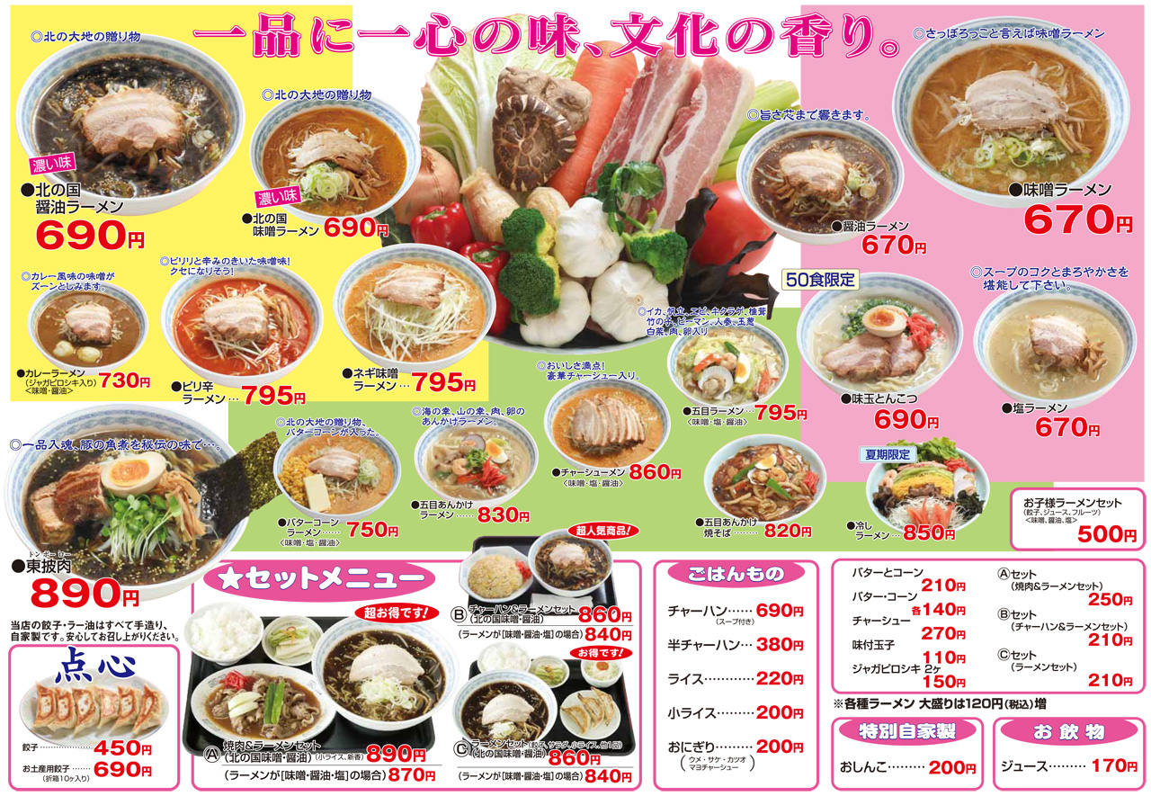 ningle_menu_thumb