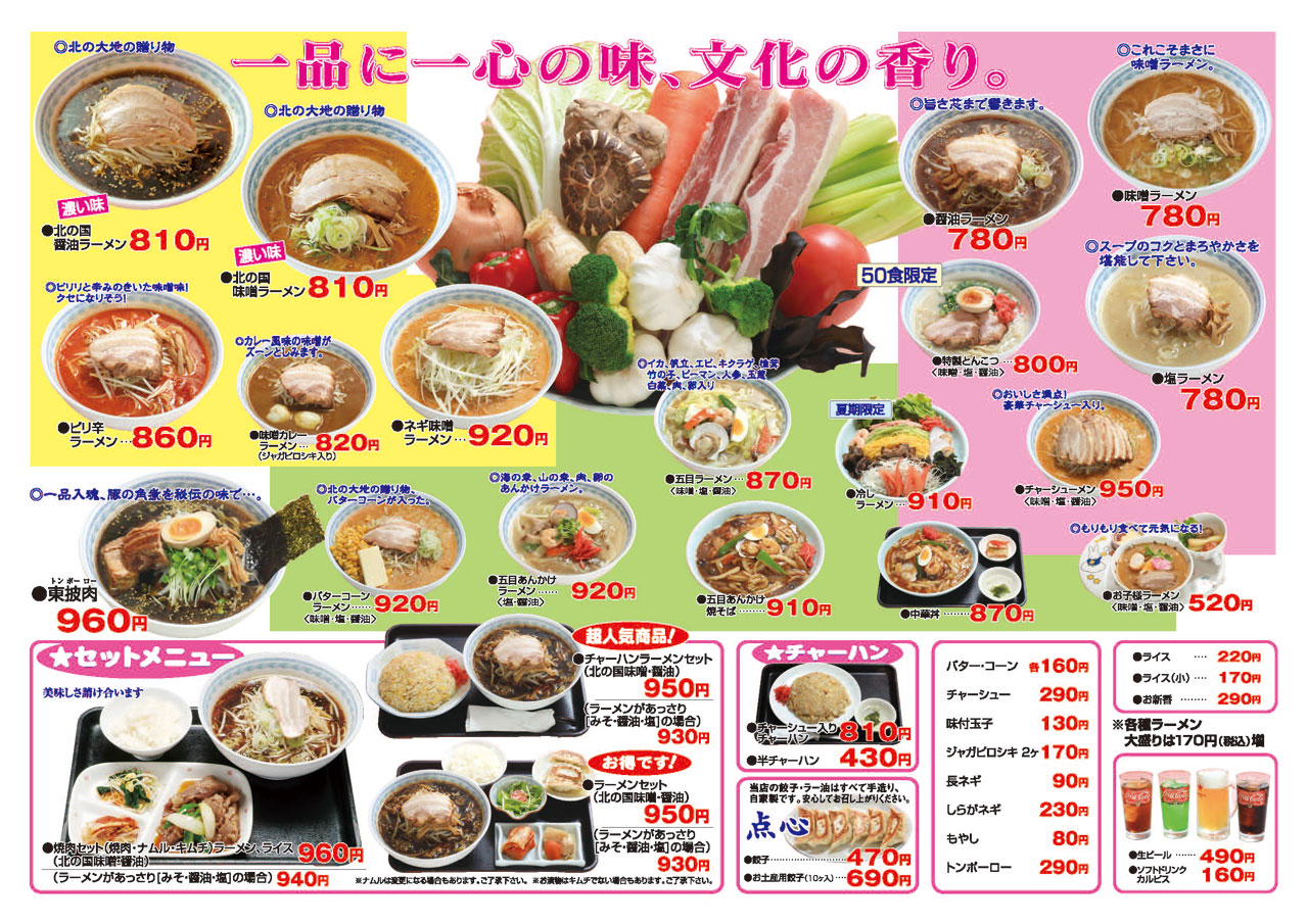 tokiwa_menu_thumb